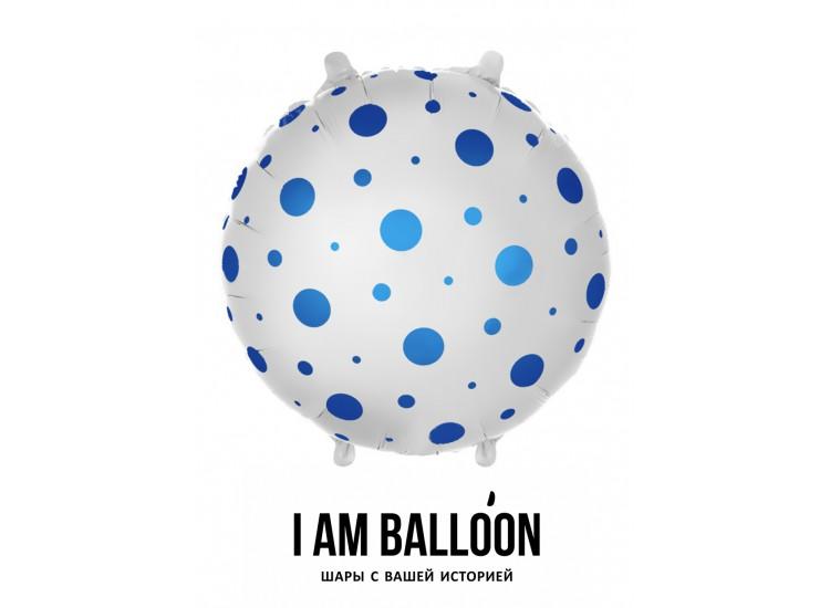 шар (18-46 см) Круг, Голубые точки, Белый