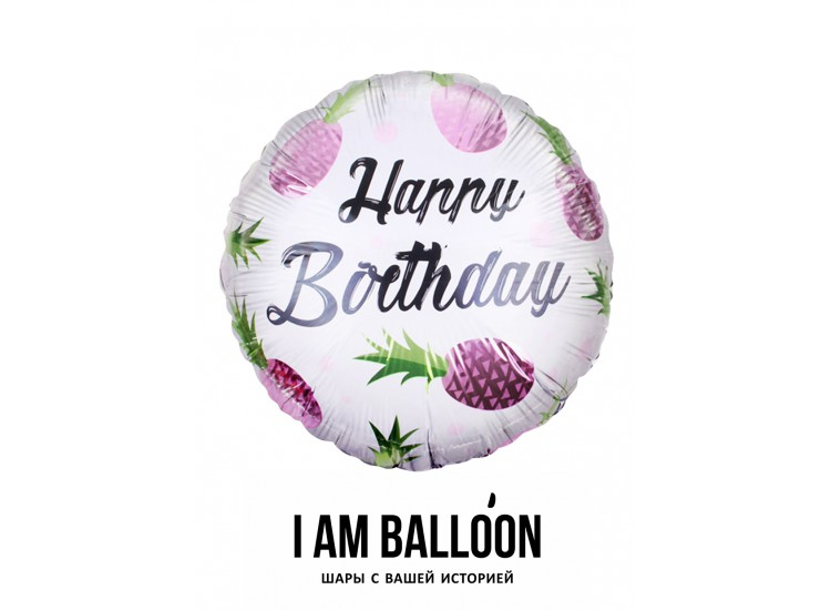 шар (18-46 см) Круг С Днем рождения! (розовые ананасы