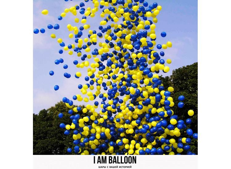 Сброс 3000 воздушных шаров из сетки