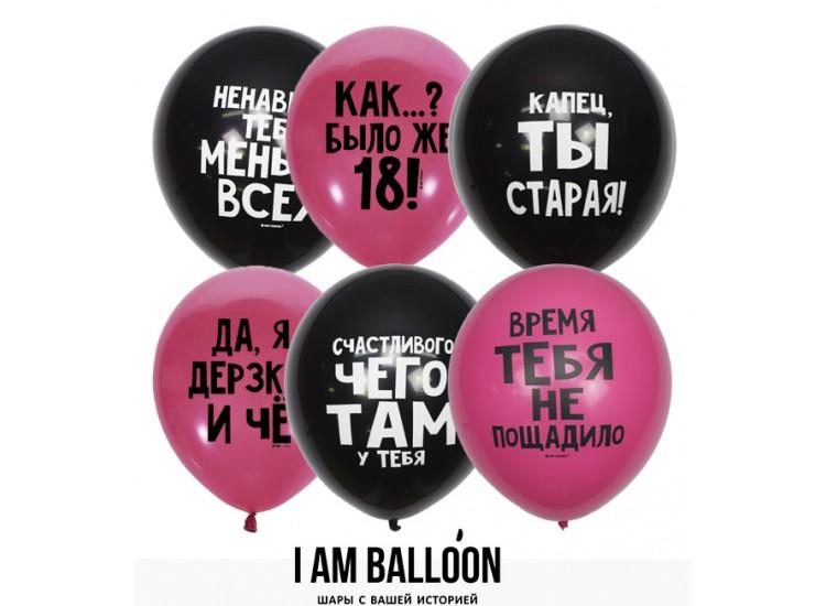 30см Оскорбительные шарики Для нее