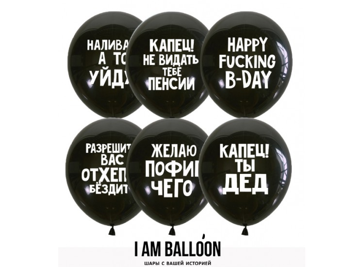 30см Оскорбительные шарики Для него