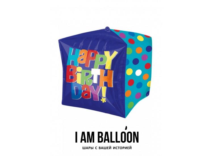 шар 38х38 см Куб, Яркий День, С днем рождения