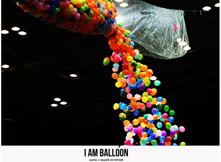 Сброс 1000 воздушных шаров из сетки