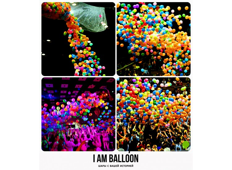 Сброс 1500 воздушных шаров из сетки