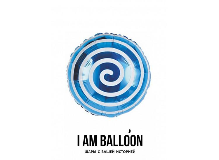Шар (18-46 см) Круг, Леденец Спираль, Голубой