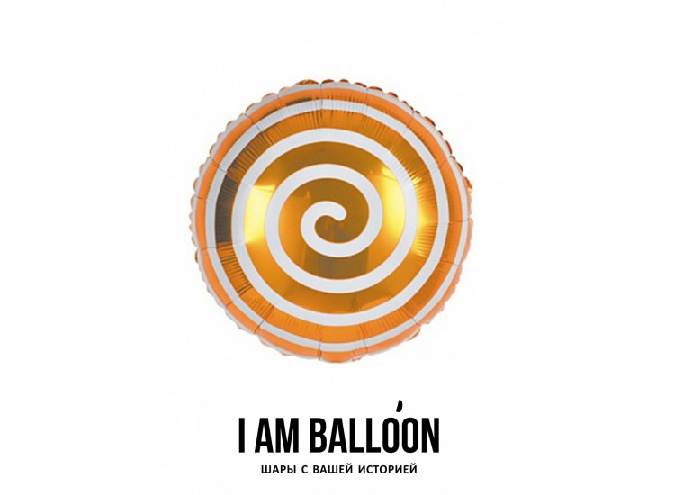 Шар (18-46 см) Круг, Леденец Спираль, Оранжевый