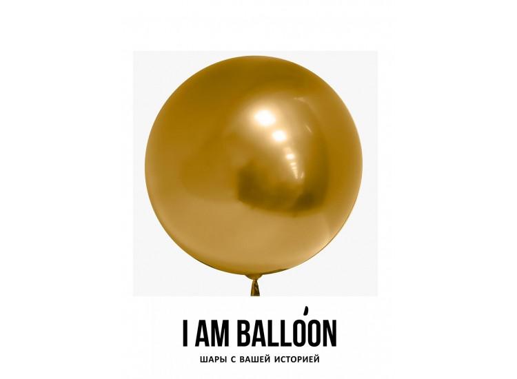 Шар (18-46 см) Сфера 3D, Deco Bubble, Золото, Хром