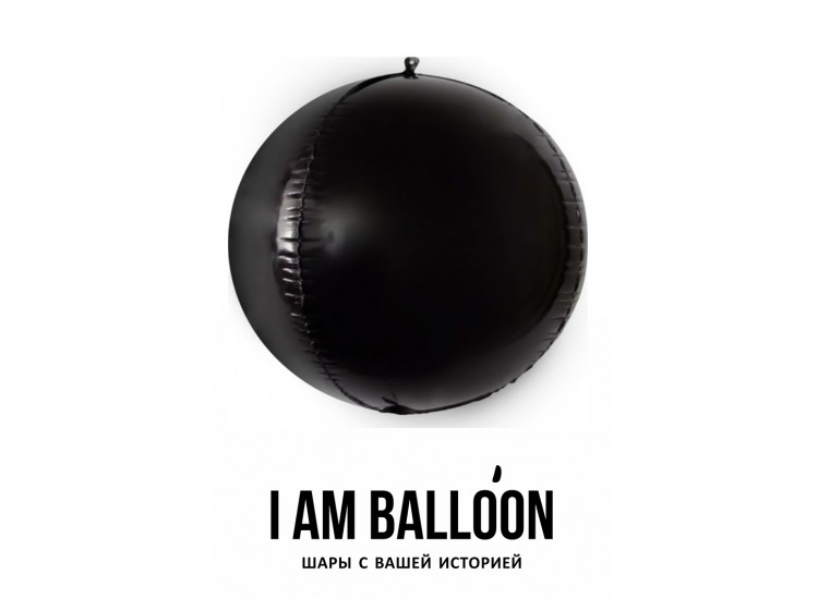 Шар (24-61 см) Сфера 3D Черный