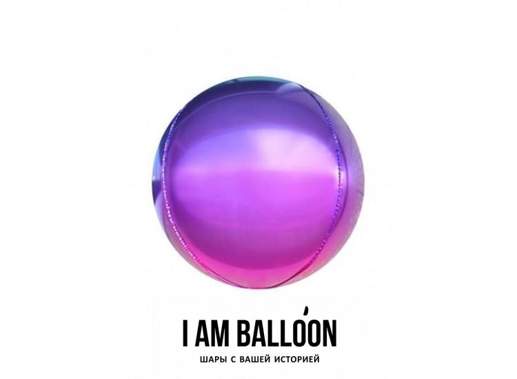 Шар (24-61 см) Сфера 3D, Фиолетовый Фуше, Градиент