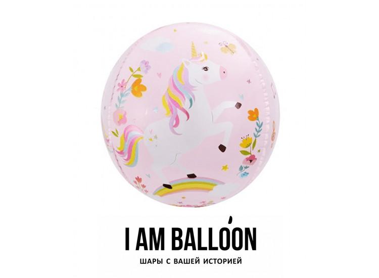 Шар (24-61 см) Сфера 3D С Днем Рождения (волшебные единороги)